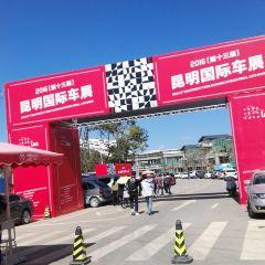 Kunming EXPO Center User Photo