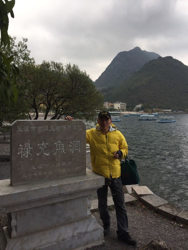Fuxian Lake Scenic Area