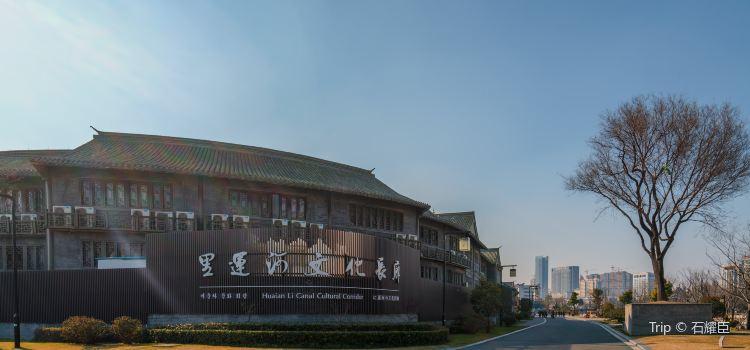 淮安里運河文化長廊3