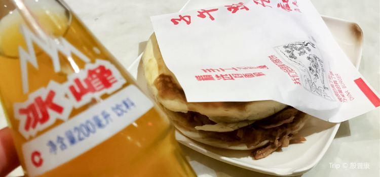 子午路張記肉夾饃(子午路店)3