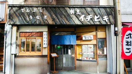 Kappo Ichibiki