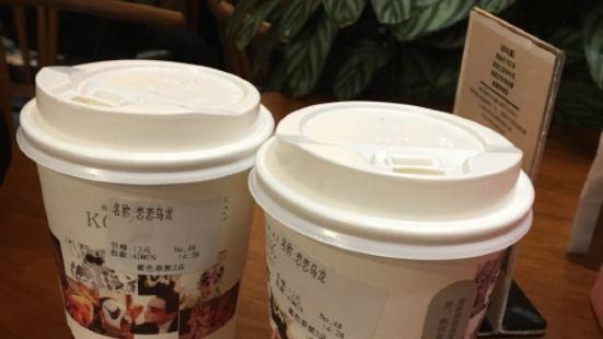 蜀色茶顏(奎星樓店)