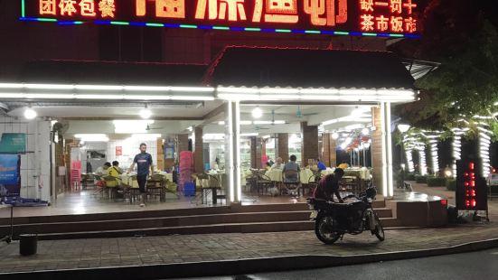小金灣飯店