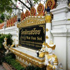 Wat Fon Soi User Photo