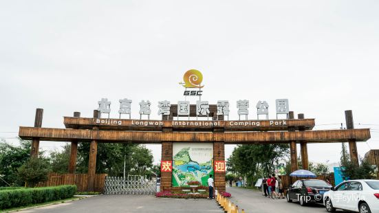 Longwan International Camping Park