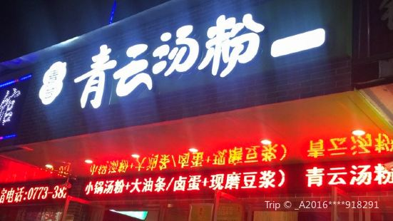 QingYun Tang Fen