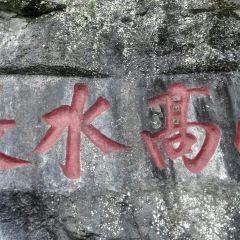 시제(서가) 여행 사진