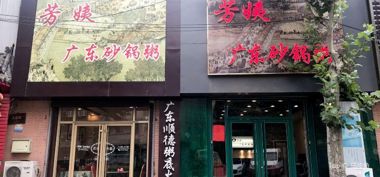 芳姨廣東砂鍋粥3