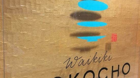 Waikiki Yokocho