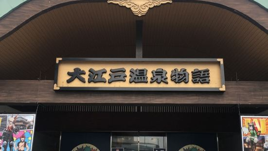 Oedo Onsen Monogatari Katakuchiya