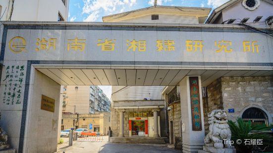 中国湘刺繍博物館