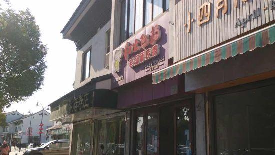 姑蘇美舌老湯麵疙瘩(泰安街店)