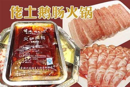 佬土鵝腸火鍋(丹陽店)
