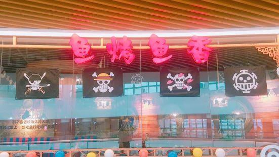 魚烤魚香烤魚(大閱城店)