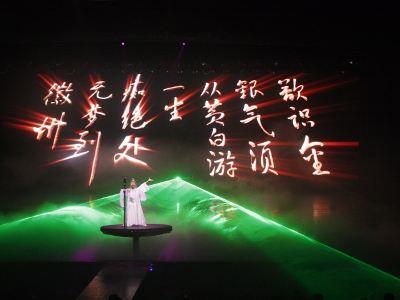 """""""Hui Yun"""" (""""Picturesque Huizhou"""") Performance"""