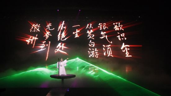"""Hui Yun"" (""Picturesque Huizhou"") Performance"