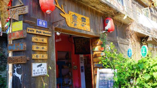西江麋鹿咖啡小館