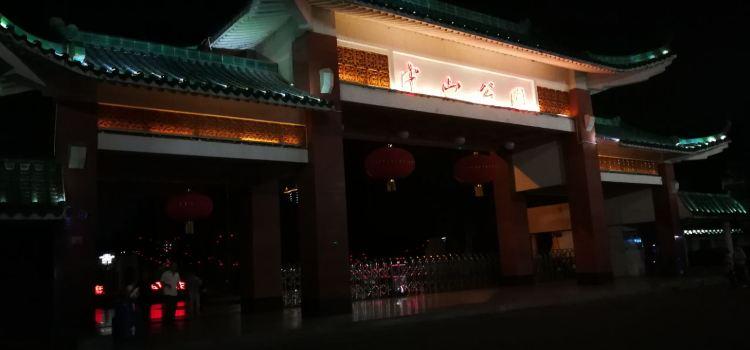 샤오관 중산공원