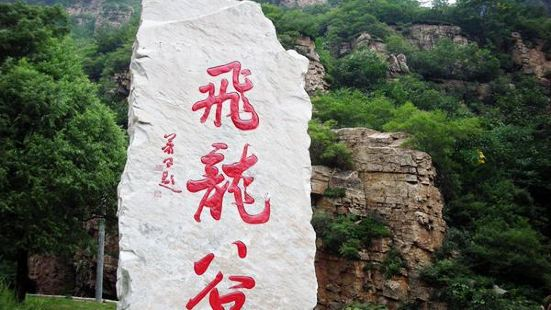 Pinggu Feilong Valley