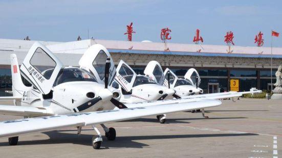普陀山飛行體驗