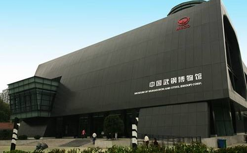 中國武鋼博物館