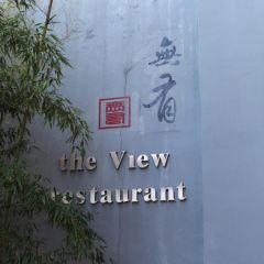 無有景觀餐廳用戶圖片