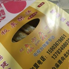 香酥板栗餅用戶圖片