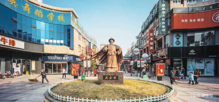 隴海路步行街3