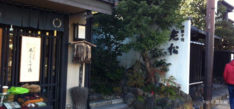 Oimatsu Arashiyama