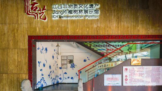 江西非物質文化遺產樟樹林展示館