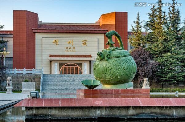 耀州窯博物館