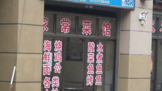 家常菜館(世茂店)