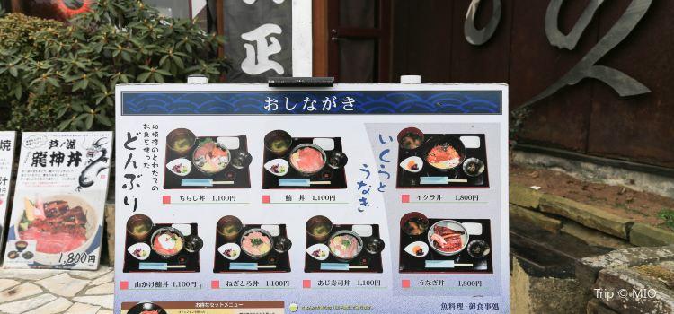 魚食大正主店2