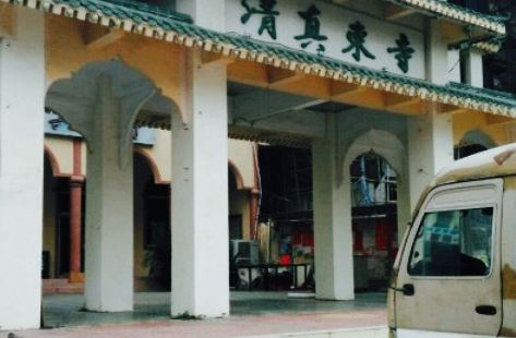 Mosque East Temple (Jiuli Xianglv Zuxi)
