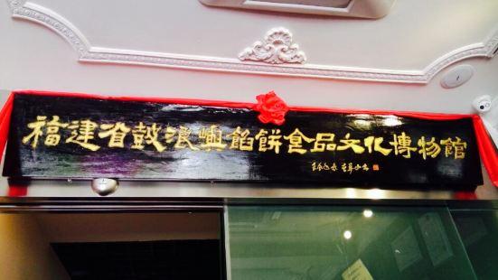 Fujian Gulangyu Pie Food Cultural Museum