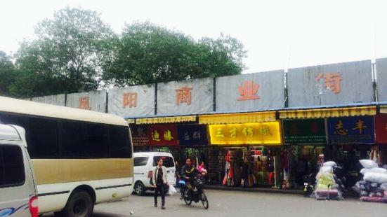 FengYang ShangYeJie