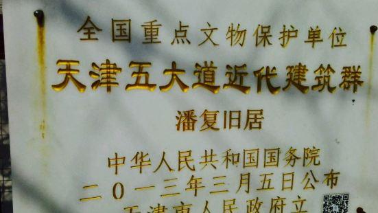Panfu Jiuju