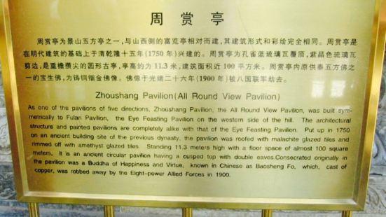 Zhoushang Pavilion
