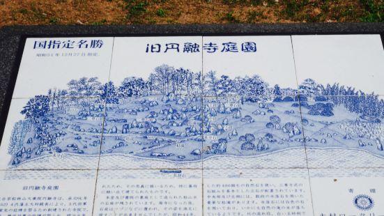 舊円融寺庭園