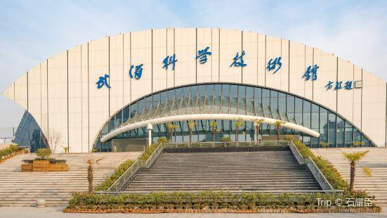 武漢科技館