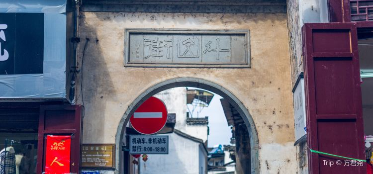 Doushan Street1