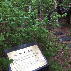 Zhangbai Shan Yuanshi Saman Buluo Sceneic Area User Photo