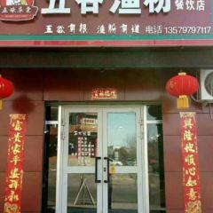 五穀漁粉餐飲店用戶圖片