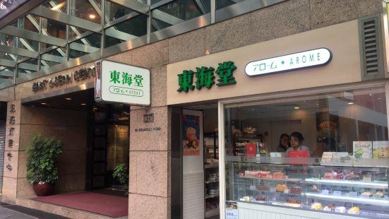 東海堂(東海中心店)