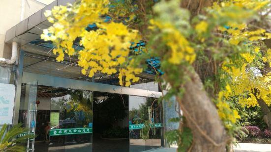 容南風景生態園
