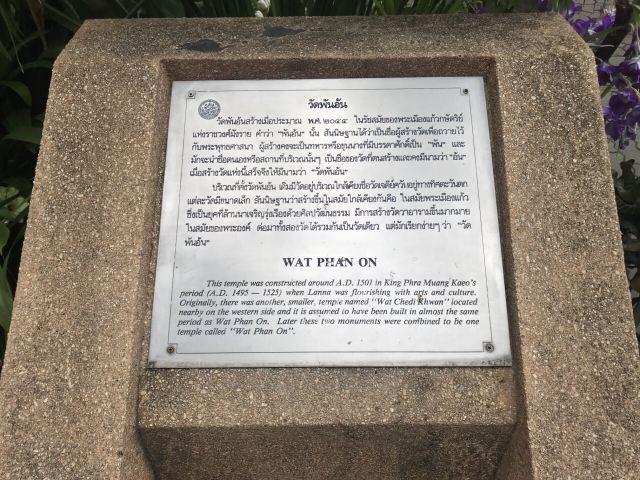 왓판타오 사원