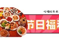 北京價效比超高的自助餐送福利啦!走過別錯過!
