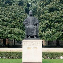 Tomb of Lu Xun User Photo