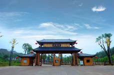 徐家庄旅游度假区-英德-AIian