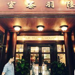 Luk Yu Tea House User Photo